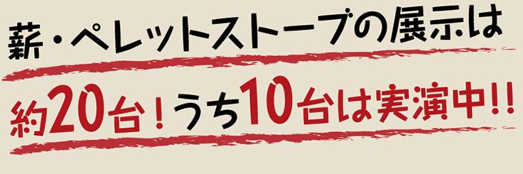 薪・ペレットストーブの展示は約20台!うち10台は実演中!!
