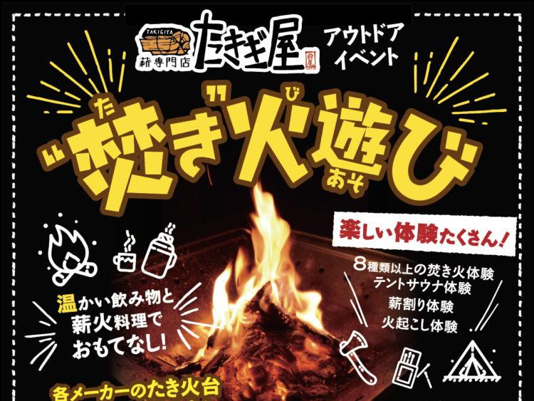 """""""焚き""""火遊び"""