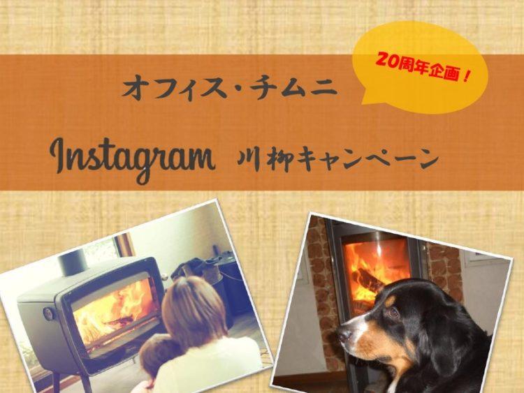 instagram チムニィ川柳キャンペーン